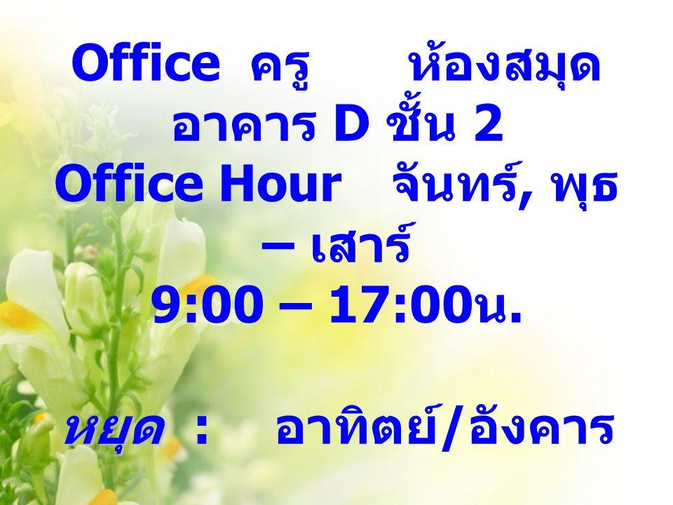 หยุด Office ครูห้องสมุด อาคาร D ชั้น 2 Office Hour จันทร์, พุธ – เสาร์ 9:00 – 17:00 น. หยุด : อาทิตย์ / อังคาร