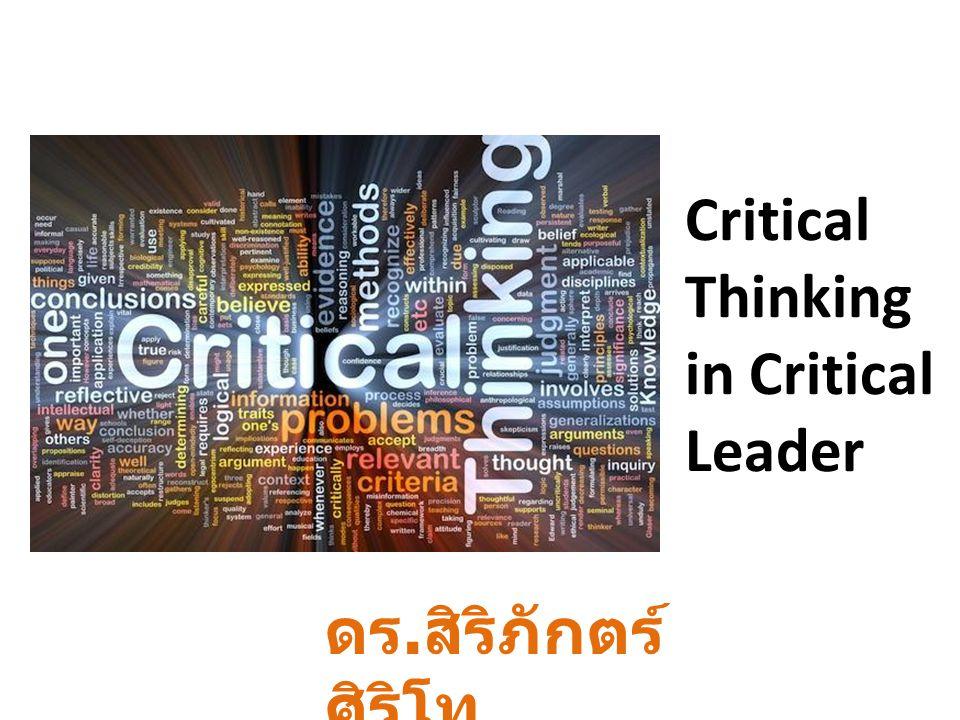 Critical Thinking in Critical Leader ดร. สิริภักตร์ ศิริโท