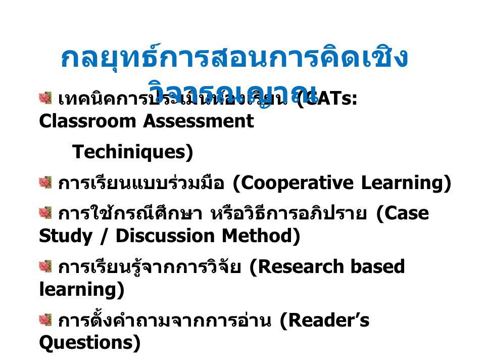 เทคนิคการประเมินห้องเรียน (CATs: Classroom Assessment Techiniques) การเรียนแบบร่วมมือ (Cooperative Learning) การใช้กรณีศึกษา หรือวิธีการอภิปราย (Case