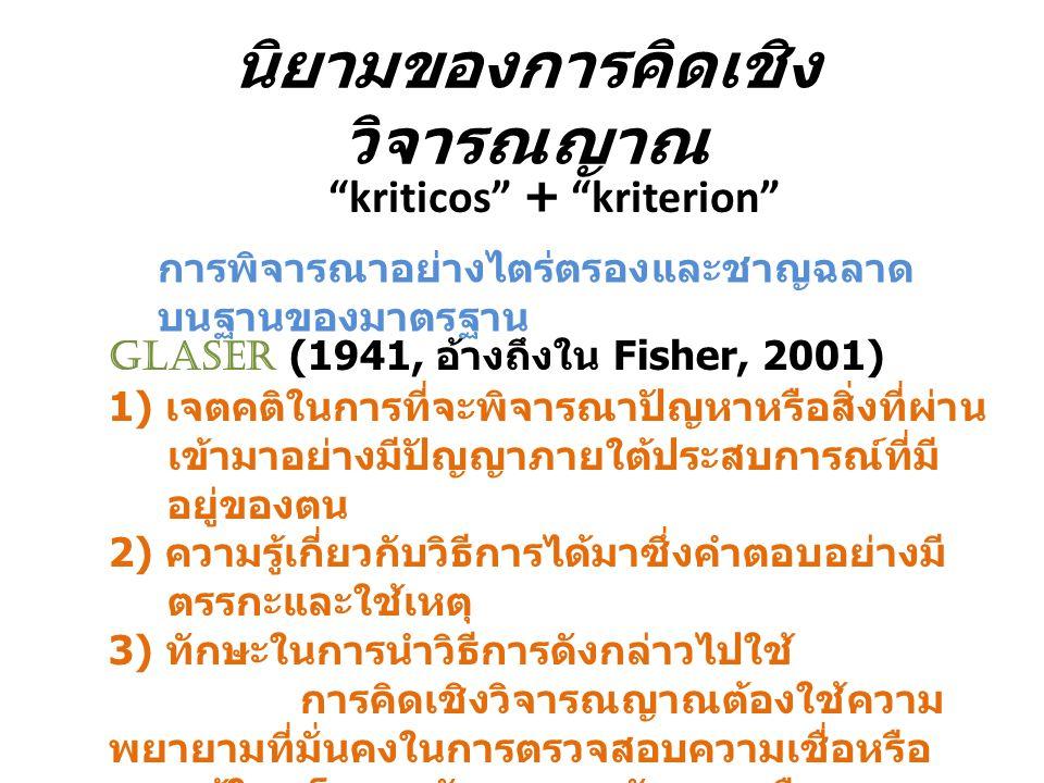 """นิยามของการคิดเชิง วิจารณญาณ """"kriticos"""" + """"kriterion"""" การพิจารณาอย่างไตร่ตรองและชาญฉลาด บนฐานของมาตรฐาน Glaser (1941, อ้างถึงใน Fisher, 2001) 1) เจตคต"""