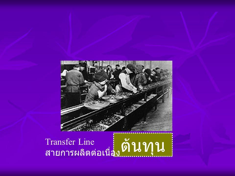 Transfer Line การไหลสม่ำเสมอของ งาน