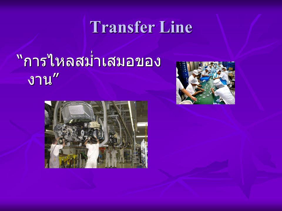 "Transfer Line "" การไหลสม่ำเสมอของ งาน """