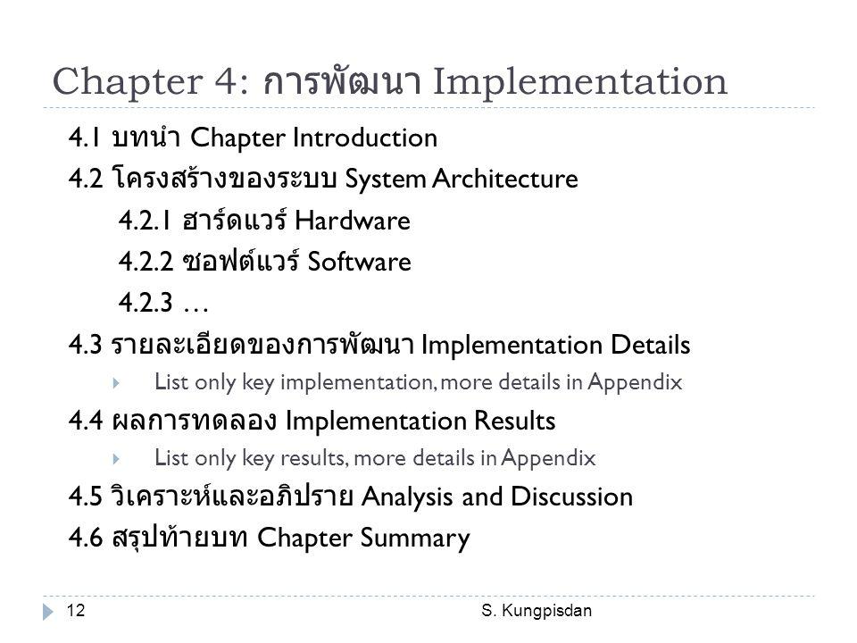 Chapter 4: การพัฒนา Implementation S. Kungpisdan12 4.1 บทนำ Chapter Introduction 4.2 โครงสร้างของระบบ System Architecture 4.2.1 ฮาร์ดแวร์ Hardware 4.2
