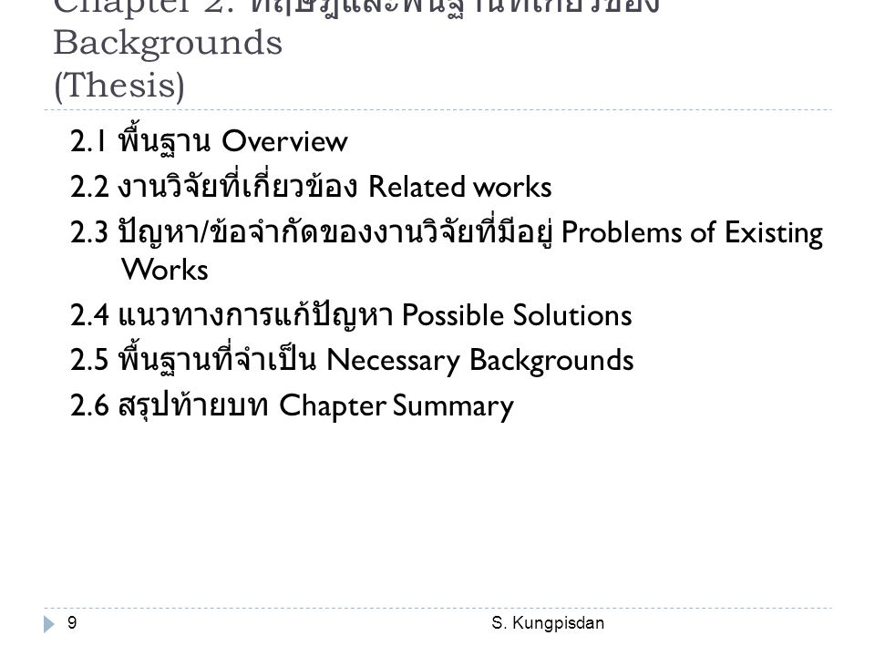 Chapter 2: ทฤษฎีและพื้นฐานที่เกี่ยวข้อง Backgrounds (Thesis) S.