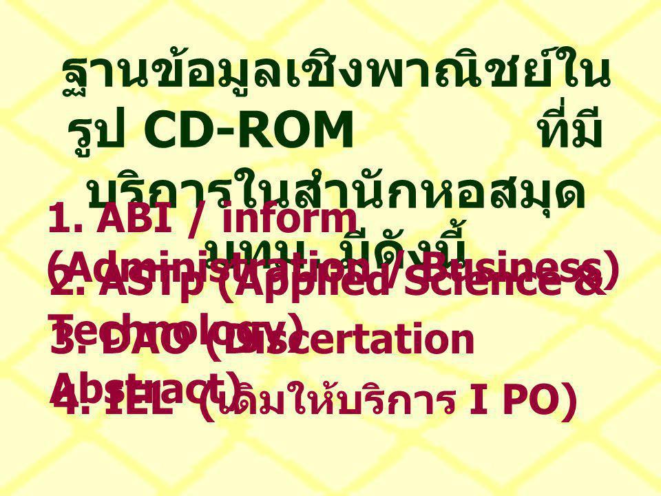 ฐานข้อมูลเชิงพาณิชย์ใน รูป CD-ROM ที่มี บริการในสำนักหอสมุด มทม. มีดังนี้ 1. ABI / inform (Administration / Business) 2. ASTp (Applied Science & Techn