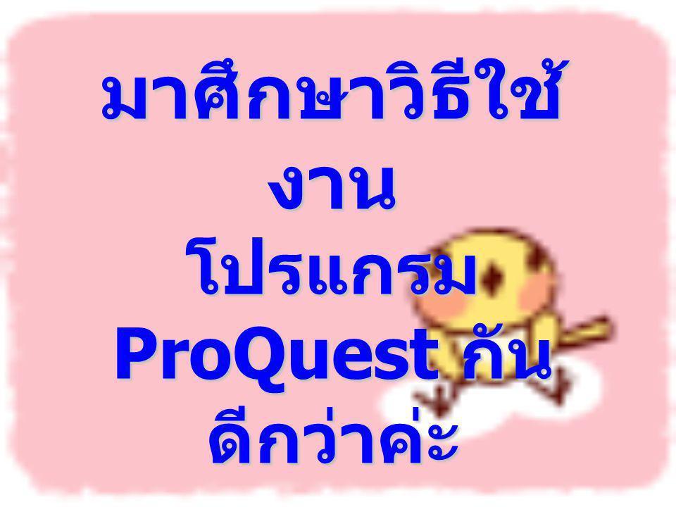 มาศึกษาวิธีใช้ งาน โปรแกรม ProQuest กัน ดีกว่าค่ะ