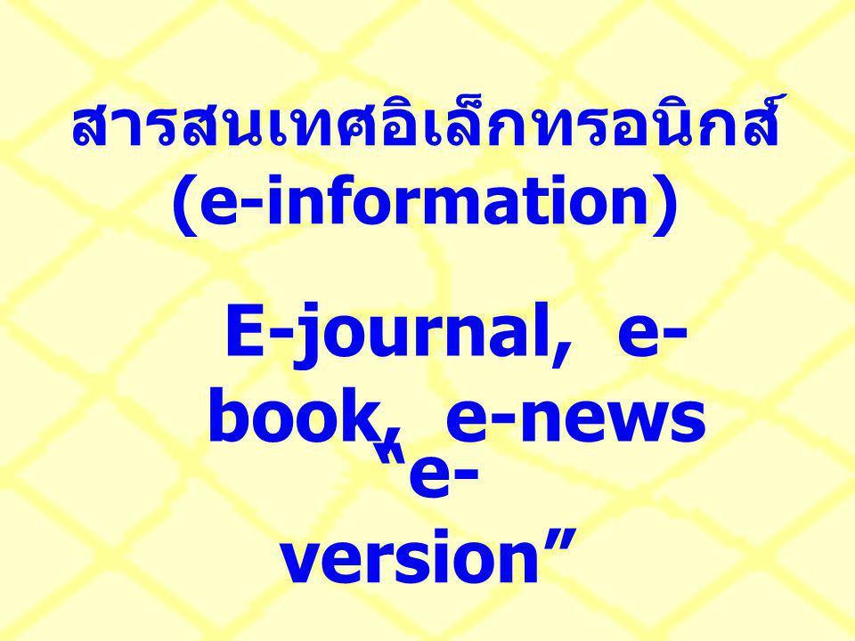 """สารสนเทศอิเล็กทรอนิกส์ (e-information) E-journal, e- book, e-news """"e- version"""""""