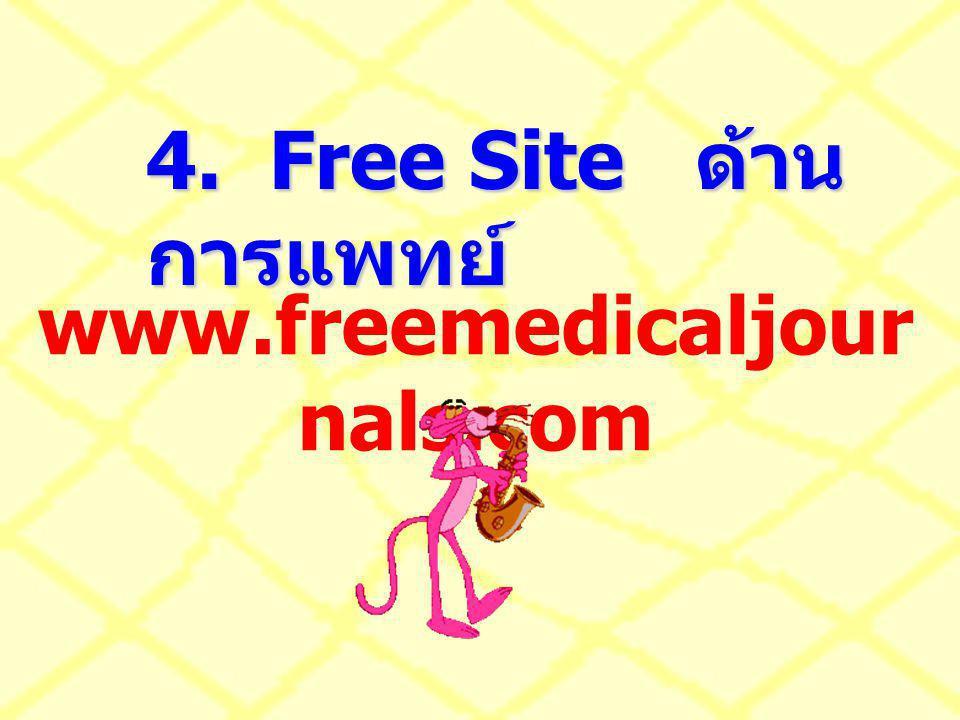 4. Free Site ด้าน การแพทย์ www.freemedicaljour nals.com