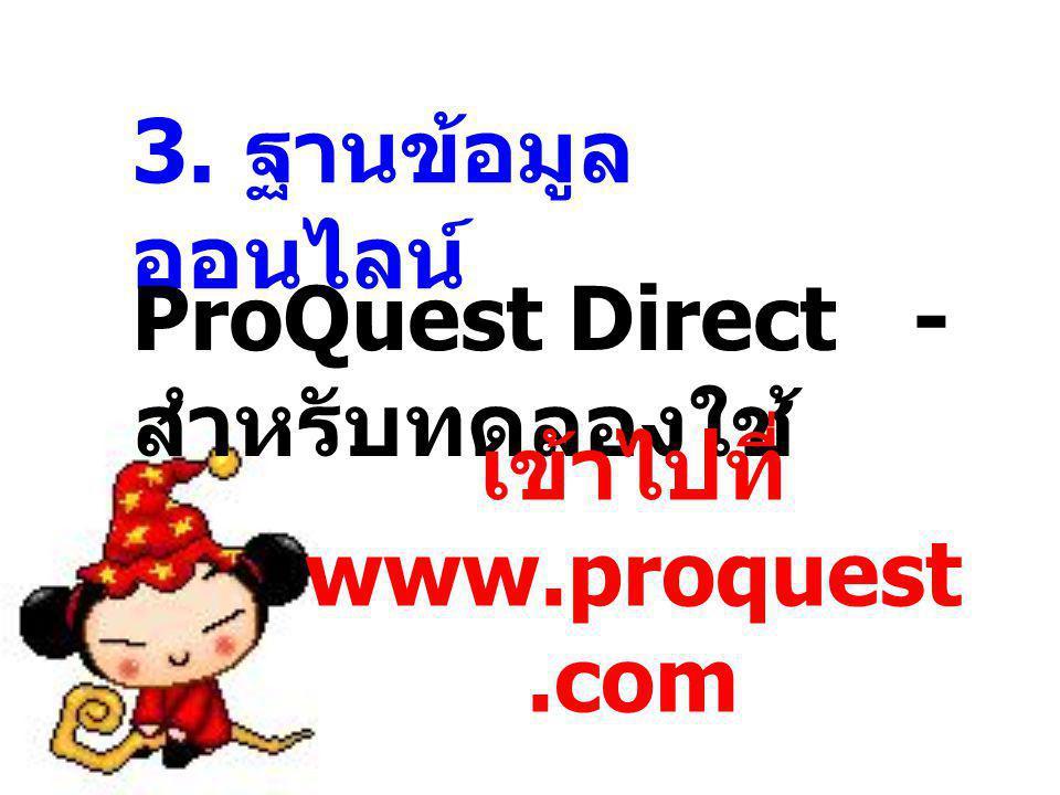3. ฐานข้อมูล ออนไลน์ ProQuest Direct - สำหรับทดลองใช้ เข้าไปที่ www.proquest.com
