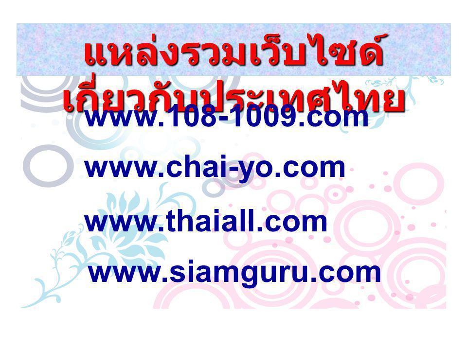 แหล่งรวมเว็บไซด์ เกี่ยวกับประเทศไทย www.108-1009.com www.chai-yo.com www.thaiall.com www.siamguru.com
