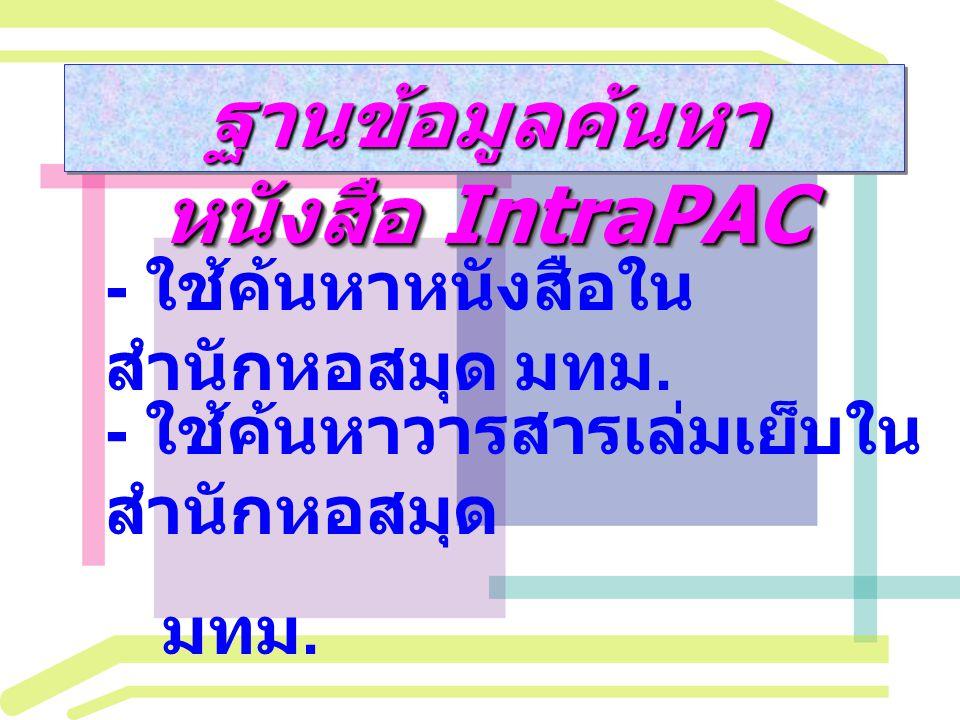 ฐานข้อมูลค้นหา หนังสือ IntraPAC - ใช้ค้นหาหนังสือใน สำนักหอสมุด มทม. - ใช้ค้นหาวารสารเล่มเย็บใน สำนักหอสมุด มทม.
