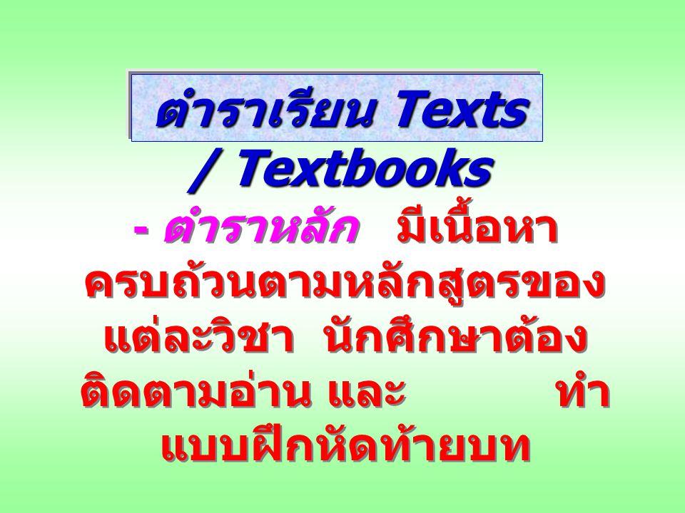 ตำราเรียน Texts / Textbooks - ตำราหลัก มีเนื้อหา ครบถ้วนตามหลักสูตรของ แต่ละวิชา นักศึกษาต้อง ติดตามอ่าน และ ทำ แบบฝึกหัดท้ายบท