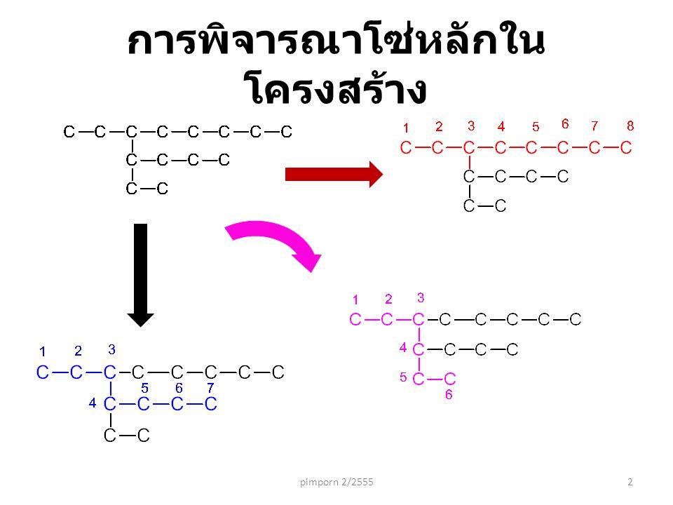 แบบที่ 1 pimporn 2/25553 โซ่หลักมี C = 8 คำนำหน้า : oct- คำต่อท้าย C-C : -ane หมู่เกาะมีกิ่งแขนง C = 6 ไม่สามารถอ่านเป็น hexyl ได้ ไม่ควรเลือกโซ่หลักในรูปแบบบนี้เพราะทำ ให้ไม่สามารถอ่านชื่อหมู่เกาะได้