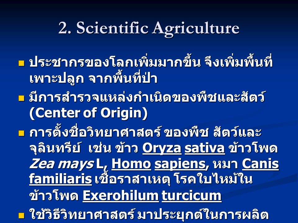 การเกษตร (Agriculture) การเกษตร(Agriculture) Animals Plants Seed & Vegetation, Production Enviroment & Ecology Resources Human GenesEnironment