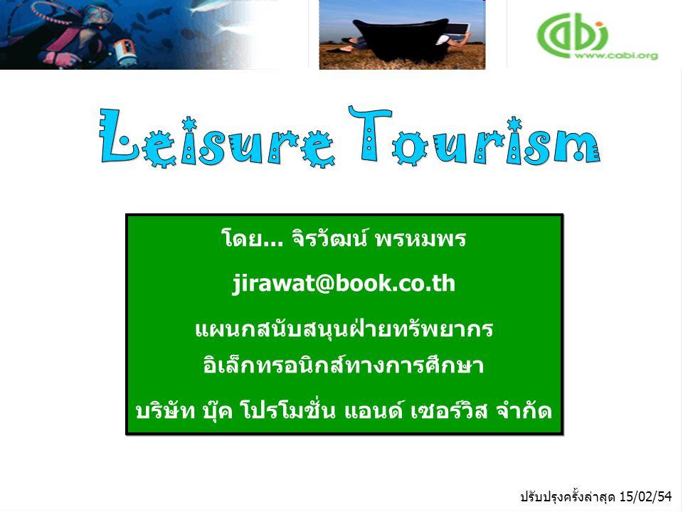 Leisure Tourism เป็นแหล่งข้อมูลที่รวบรวมทรัพยากรสารสนเทศทางด้านการพักผ่อน และการท่องเที่ยวรวมทั้งนโยบายและการวางแผน การศึกษาและการ ฝึกอบรม ท่องเที่ยว กีฬา การต้อนรับ ศิลปะและความบันเทิง สภาพแวดล้อมทางธรรมชาติและการท่องเที่ยวเชิงนิเวศ การฟื้นฟู เมืองและมรดกทางวัฒนธรรม ให้ข้อมูลบรรณานุกรมย้อนหลังตั้งแต่ปี 1973 ถึงปัจจุบันมากกว่า 100,000 รายการ จากเอกสารงานวิจัย หนังสือ รายงาน และเอกสารในการประชุมวิชาการ และให้เอกสาร ฉบับเต็มจากหนังสือมากกว่า 90 รายชื่อ