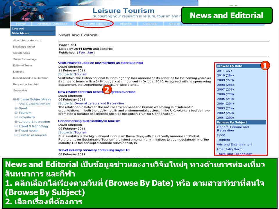 News and Editorial News and Editorial เป็นข้อมูลข่าวและงานวิจัยใหม่ๆ ทางด้านการท่องเที่ยว สันทนาการ และกีฬา 1.