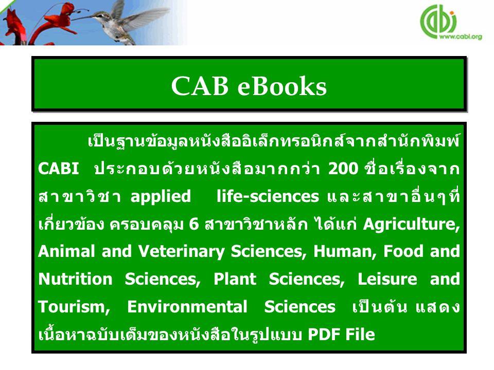 CAB eBooks เป็นฐานข้อมูลหนังสืออิเล็กทรอนิกส์จากสำนักพิมพ์ CABI ประกอบด้วยหนังสือมากกว่า 200 ชื่อเรื่องจาก สาขาวิชา applied life-sciences และสาขาอื่นๆ