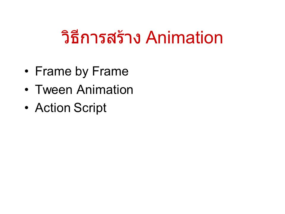 วิธีการสร้าง Animation Frame by Frame Tween Animation Action Script