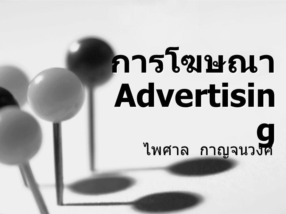 การโฆษณา Advertisin g ไพศาล กาญจนวงศ์