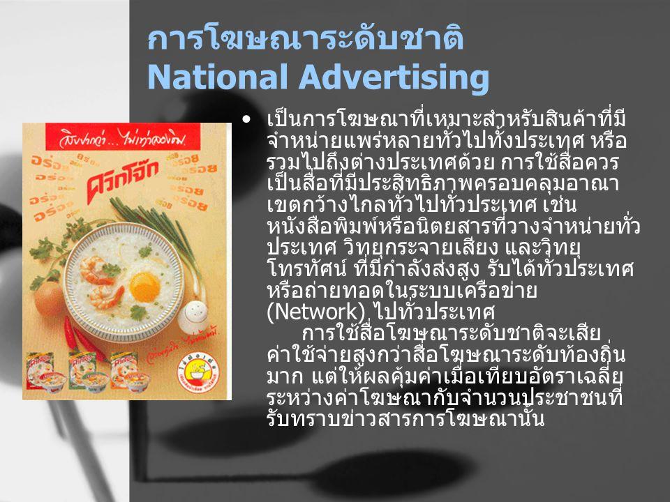 การโฆษณาระดับชาติ National Advertising เป็นการโฆษณาที่เหมาะสำหรับสินค้าที่มี จำหน่ายแพร่หลายทั่วไปทั้งประเทศ หรือ รวมไปถึงต่างประเทศด้วย การใช้สื่อควร