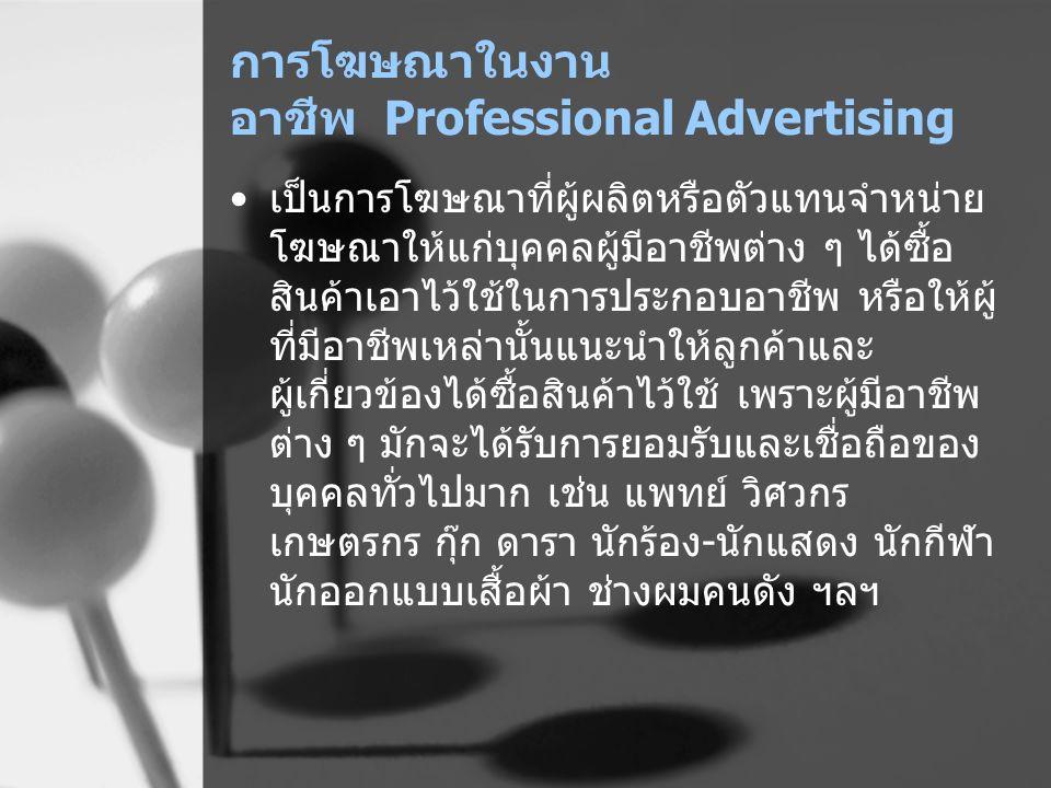 การโฆษณาในงาน อาชีพ Professional Advertising เป็นการโฆษณาที่ผู้ผลิตหรือตัวแทนจำหน่าย โฆษณาให้แก่บุคคลผู้มีอาชีพต่าง ๆ ได้ซื้อ สินค้าเอาไว้ใช้ในการประก