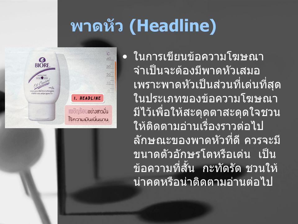 พาดหัว (Headline) ในการเขียนข้อความโฆษณา จำเป็นจะต้องมีพาดหัวเสมอ เพราะพาดหัวเป็นส่วนที่เด่นที่สุด ในประเภทของข้อความโฆษณา มีไว้เพื่อให้สะดุดตาสะดุดใจ