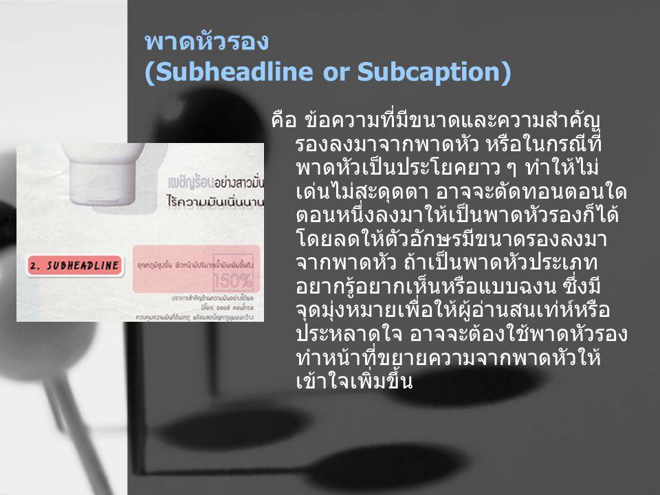 พาดหัวรอง (Subheadline or Subcaption) คือ ข้อความที่มีขนาดและความสำคัญ รองลงมาจากพาดหัว หรือในกรณีที่ พาดหัวเป็นประโยคยาว ๆ ทำให้ไม่ เด่นไม่สะดุดตา อา