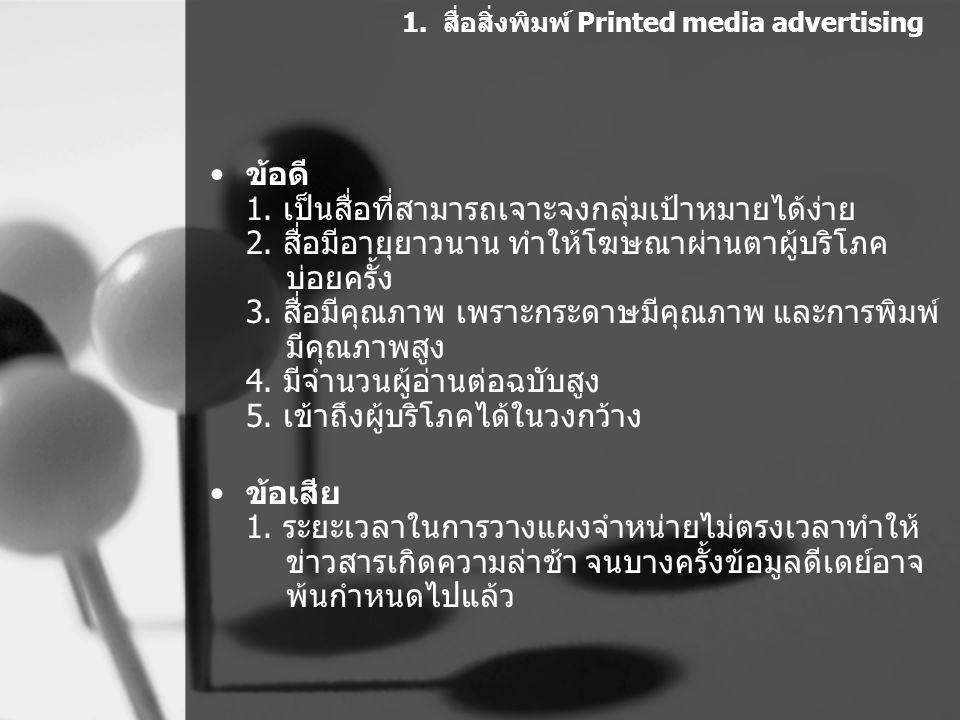 ข้อดี 1. เป็นสื่อที่สามารถเจาะจงกลุ่มเป้าหมายได้ง่าย 2. สื่อมีอายุยาวนาน ทำให้โฆษณาผ่านตาผู้บริโภค บ่อยครั้ง 3. สื่อมีคุณภาพ เพราะกระดาษมีคุณภาพ และกา