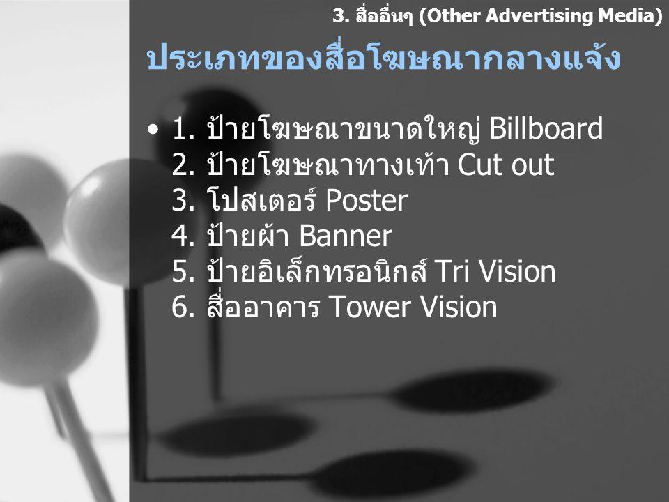 ประเภทของสื่อโฆษณากลางแจ้ง 1. ป้ายโฆษณาขนาดใหญ่ Billboard 2. ป้ายโฆษณาทางเท้า Cut out 3. โปสเตอร์ Poster 4. ป้ายผ้า Banner 5. ป้ายอิเล็กทรอนิกส์ Tri V