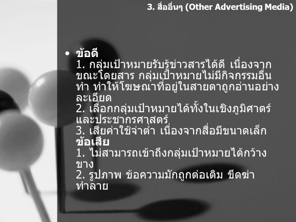 ข้อดี 1. กลุ่มเป้าหมายรับรู้ข่าวสารได้ดี เนื่องจาก ขณะโดยสาร กลุ่มเป้าหมายไม่มีกิจกรรมอื่น ทำ ทำให้โฆษณาที่อยู่ในสายตาถูกอ่านอย่าง ละเอียด 2. เลื่อกกล