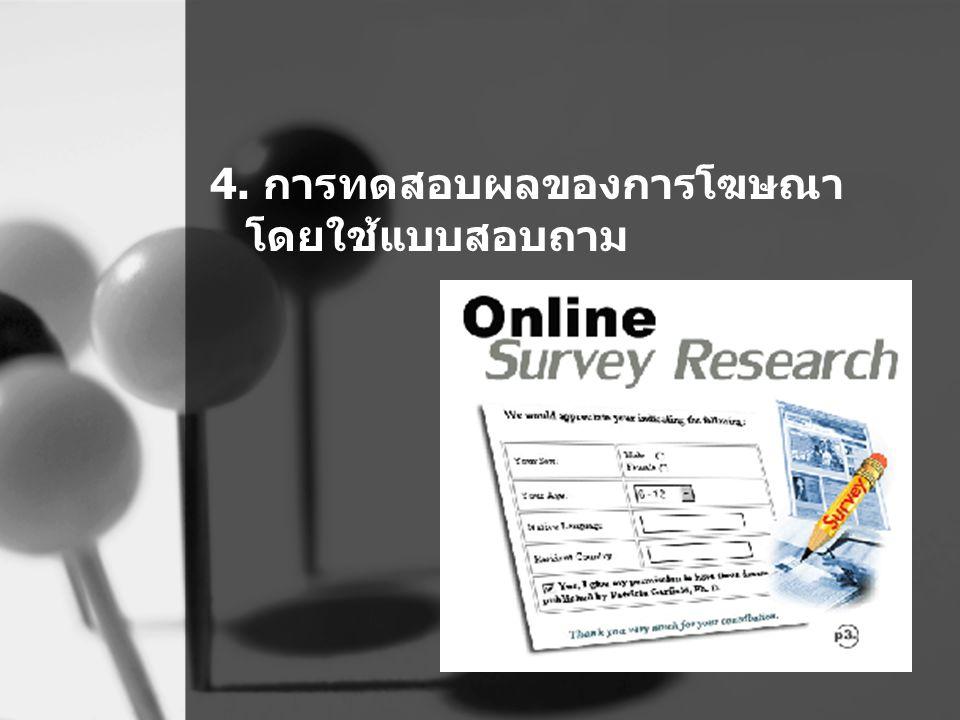 4. การทดสอบผลของการโฆษณา โดยใช้แบบสอบถาม