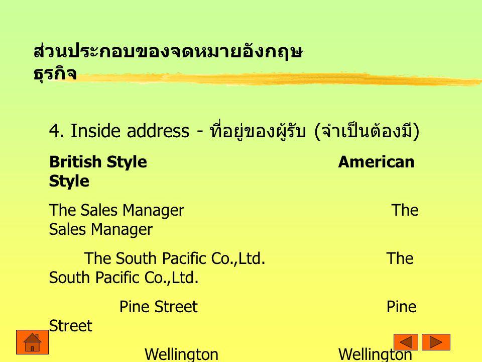 4. Inside address - ที่อยู่ของผู้รับ ( จำเป็นต้องมี ) British StyleAmerican Style The Sales Manager The South Pacific Co.,Ltd. The South Pacific Co.,L