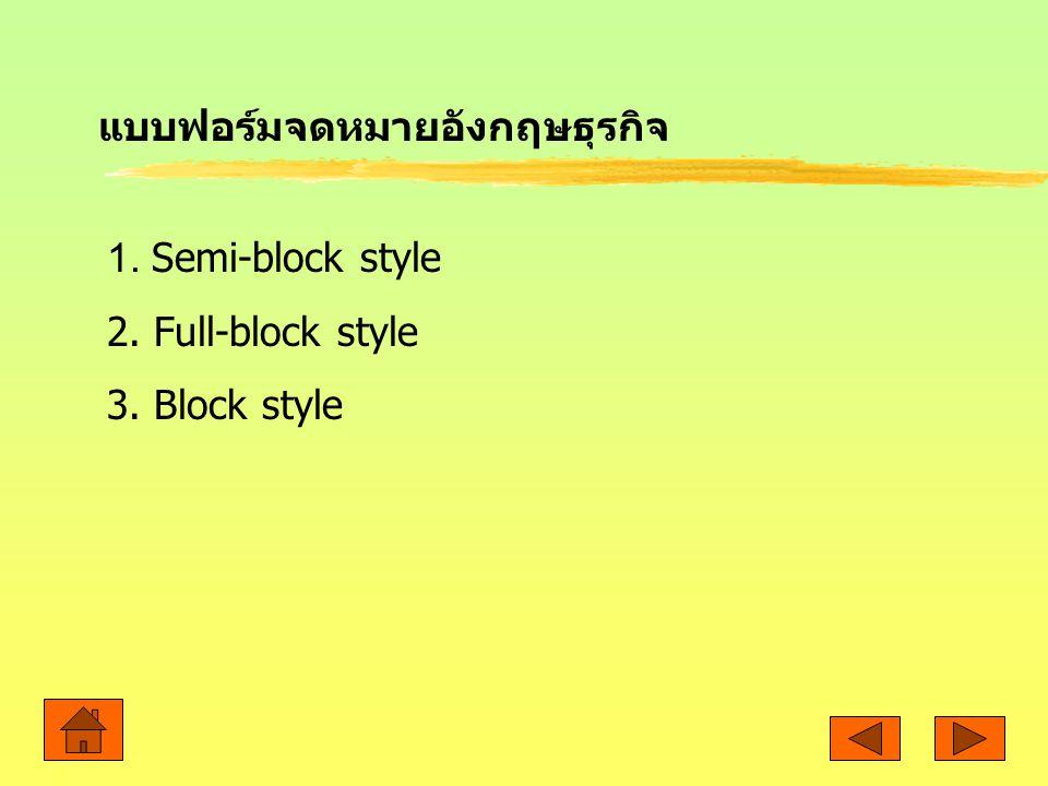แบบฟอร์มจดหมายอังกฤษธุรกิจ 1. Semi-block style 2. Full-block style 3. Block style