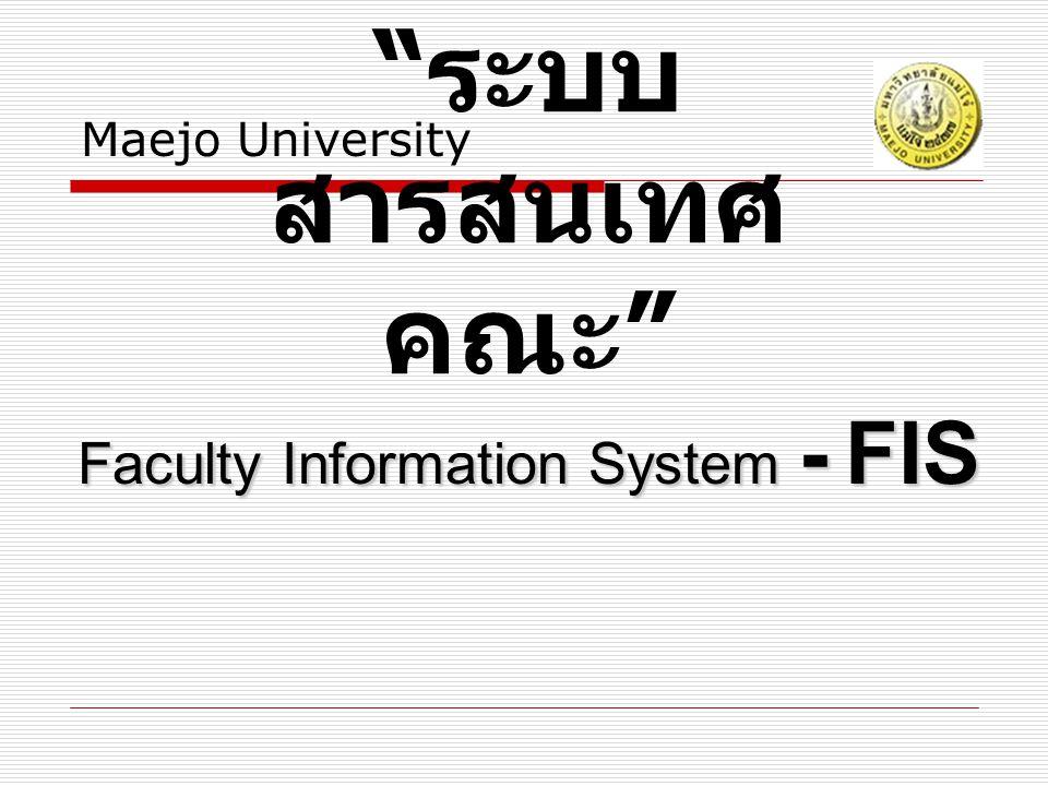 แนวคิดของระบบสารสนเทศ คณะ (FIS)  เป็นระบบสารสนเทศข้อมูล ผลการปฏิบัติงาน ของคณะ ตามพันธกิจหลักมหาวิทยาลัย ได้แก่ การเรียนการสอน การวิจัย การบริการวิชาการ และการทำนุบำรุงศิลปวัฒนธรรม โดยอิงกรอบ ตามการประเมินตาม ระบบการประกันคุณภาพ การศึกษาเป็นพื้นฐาน -- กพร.