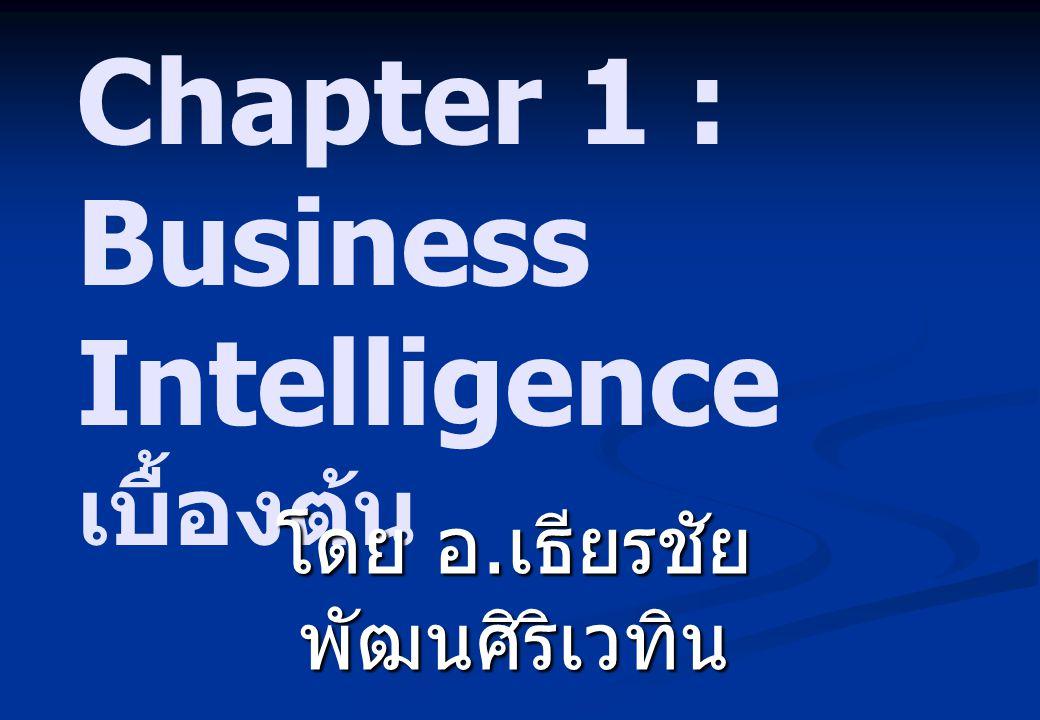สรุป Business Intelligence เป็นกระบวนการจัด รวบรวมข้อมูลจากส่วนต่างๆ Business Intelligence เป็นกระบวนการจัด รวบรวมข้อมูลจากส่วนต่างๆ ข้อมูลจาก BI จะต้องง่ายต่อการเข้าถึงและรองรับ มุมมองที่หลากหลาย ข้อมูลจาก BI จะต้องง่ายต่อการเข้าถึงและรองรับ มุมมองที่หลากหลาย BI ควรรองรับผู้ใช้งานที่หลากหลาย BI ควรรองรับผู้ใช้งานที่หลากหลาย BI ทำให้ผู้ใช้สามารถค้นคว้าข้อมูล ทดลอง และหา ความสัมพันธ์ของข้อมูลง BI ทำให้ผู้ใช้สามารถค้นคว้าข้อมูล ทดลอง และหา ความสัมพันธ์ของข้อมูลง BI สามารถรองรับการทำงานของ Data Warehouse และ Data Mining ได้ BI สามารถรองรับการทำงานของ Data Warehouse และ Data Mining ได้