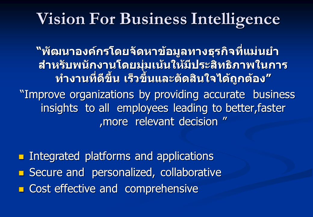 """Vision For Business Intelligence """"พัฒนาองค์กรโดยจัดหาข้อมูลทางธุรกิจที่แม่นยำ สำหรับพนักงานโดยมุ่มเน้นให้มีประสิทธิภาพในการ ทำงานที่ดีขึ้น เร็วขึ้นและ"""