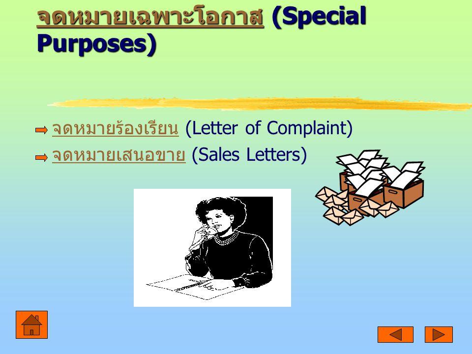 จดหมายเฉพาะโอกาส จดหมายเฉพาะโอกาส (Special Purposes) จดหมายเฉพาะโอกาส จดหมายร้องเรียน จดหมายร้องเรียน (Letter of Complaint) จดหมายเสนอขาย จดหมายเสนอขาย (Sales Letters)