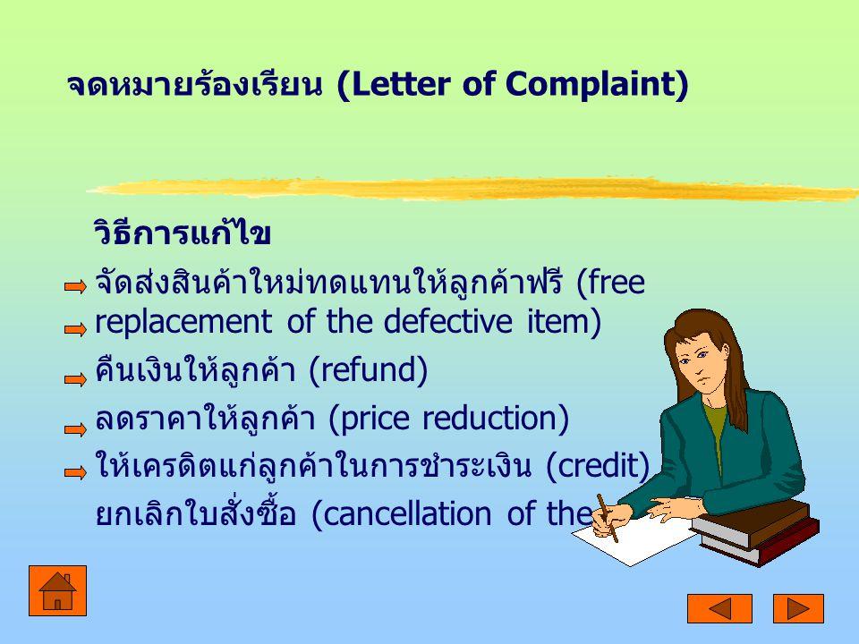 จดหมายร้องเรียน (Letter of Complaint) วิธีการแก้ไข จัดส่งสินค้าใหม่ทดแทนให้ลูกค้าฟรี (free replacement of the defective item) คืนเงินให้ลูกค้า (refund) ลดราคาให้ลูกค้า (price reduction) ให้เครดิตแก่ลูกค้าในการชำระเงิน (credit) ยกเลิกใบสั่งซื้อ (cancellation of the order)