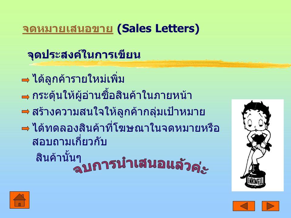 จดหมายเสนอขาย จดหมายเสนอขาย (Sales Letters) ได้ลูกค้ารายใหม่เพิ่ม กระตุ้นให้ผู้อ่านซื้อสินค้าในภายหน้า สร้างความสนใจให้ลูกค้ากลุ่มเป้าหมาย ได้ทดลองสินค้าที่โฆษณาในจดหมายหรือ สอบถามเกี่ยวกับ สินค้านั้นๆ จุดประสงค์ในการเขียน