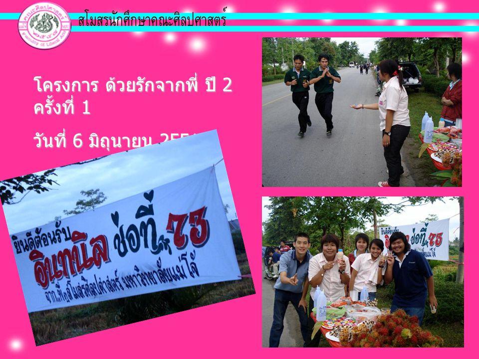 โครงการ ด้วยรักจากพี่ ปี 2 ครั้งที่ 1 วันที่ 6 มิถุนายน 2551