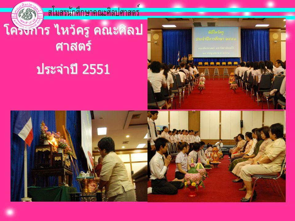 โครงการ ไหว้ครู คณะศิลป ศาสตร์ ประจำปี 2551