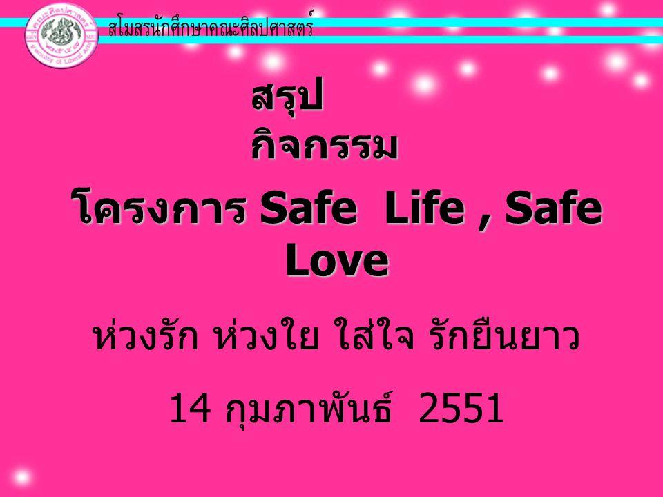 สรุป กิจกรรม โครงการ Safe Life, Safe Love ห่วงรัก ห่วงใย ใส่ใจ รักยืนยาว 14 กุมภาพันธ์ 2551