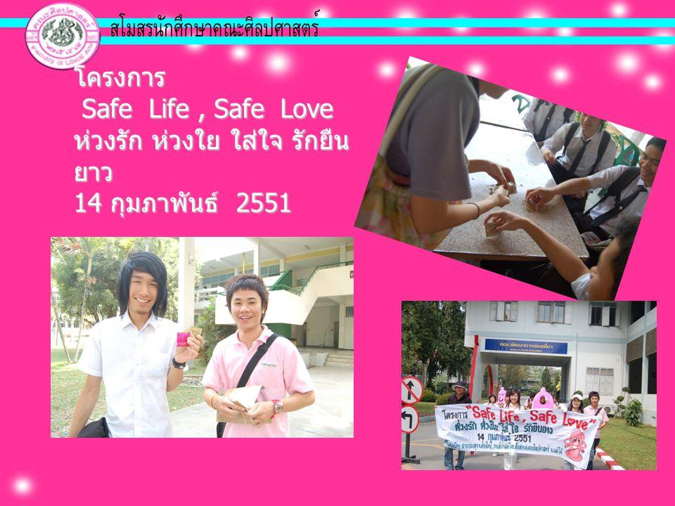 โครงการ Safe Life, Safe Love Safe Life, Safe Love ห่วงรัก ห่วงใย ใส่ใจ รักยืน ยาว 14 กุมภาพันธ์ 2551