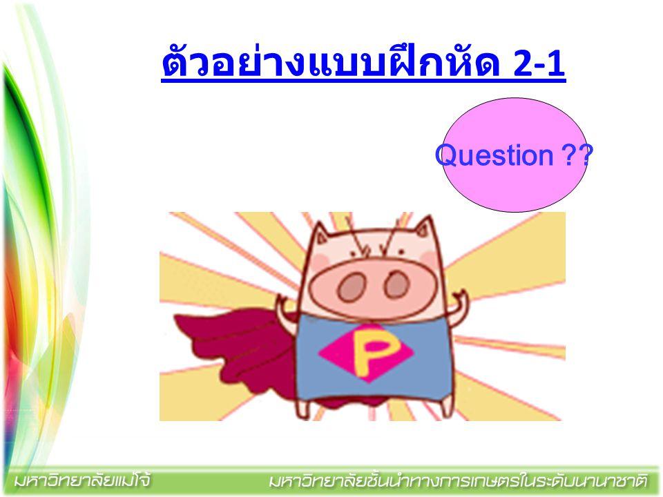 ตัวอย่างแบบฝึกหัด 2-1 Question ??