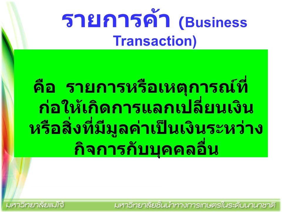 รายการค้า (Business Transaction) คือ รายการหรือเหตุการณ์ที่ ก่อให้เกิดการแลกเปลี่ยนเงิน หรือสิ่งที่มีมูลค่าเป็นเงินระหว่าง กิจการกับบุคคลอื่น