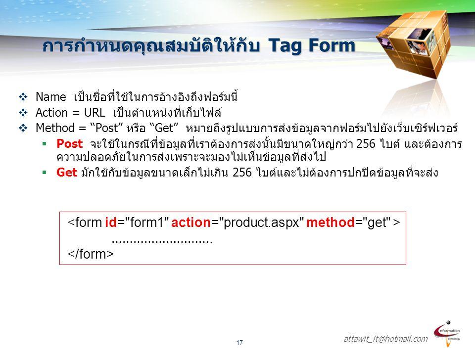 """attawit_it@hotmail.com 17  Name เป็นชื่อที่ใช้ในการอ้างอิงถึงฟอร์มนี้  Action = URL เป็นตำแหน่งที่เก็บไฟล์  Method = """"Post"""" หรือ """"Get"""" หมายถึงรูปแบ"""