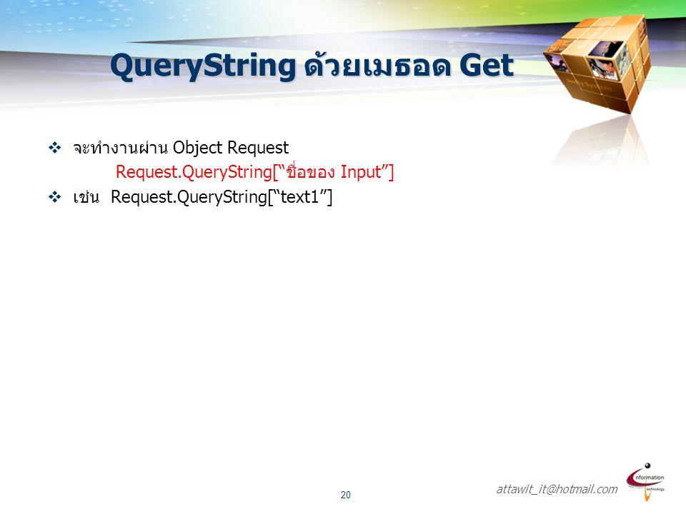 "attawit_it@hotmail.com 20 QueryString ด้วยเมธอด Get  จะทำงานผ่าน Object Request Request.QueryString[""ชื่อของ Input""]  เช่น Request.QueryString[""text"