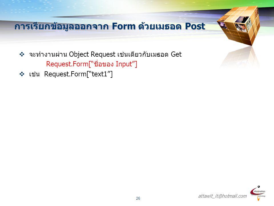 """attawit_it@hotmail.com 26 การเรียกข้อมูลออกจาก Form ด้วยเมธอด Post  จะทำงานผ่าน Object Request เช่นเดียวกับเมธอด Get Request.Form[""""ชื่อของ Input""""] """