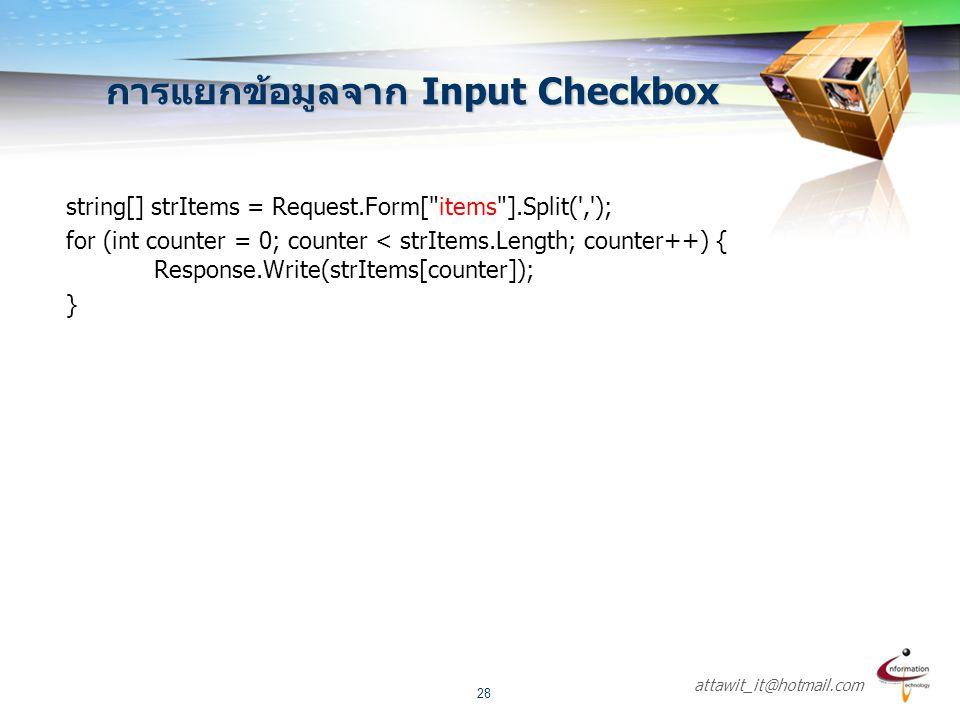 attawit_it@hotmail.com 28 การแยกข้อมูลจาก Input Checkbox string[] strItems = Request.Form[