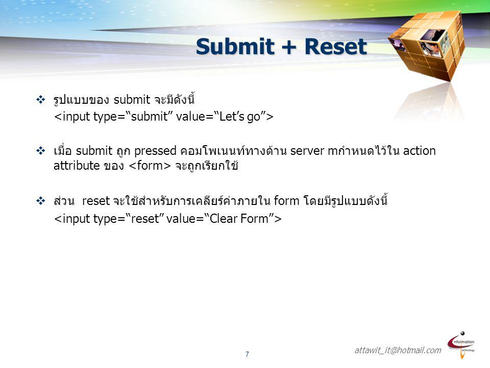 attawit_it@hotmail.com 7  รูปแบบของ submit จะมีดังนี้  เมื่อ submit ถูก pressed คอมโพเนนท์ทางด้าน server mกำหนดไว้ใน action attribute ของ จะถูกเรียก